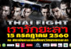 Thai Fight - The Kings of Muay Thai gather in Yala