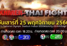 Khmer - Thai Fight